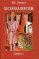 Психология. Общие основы психологии книга 1я. Учебник